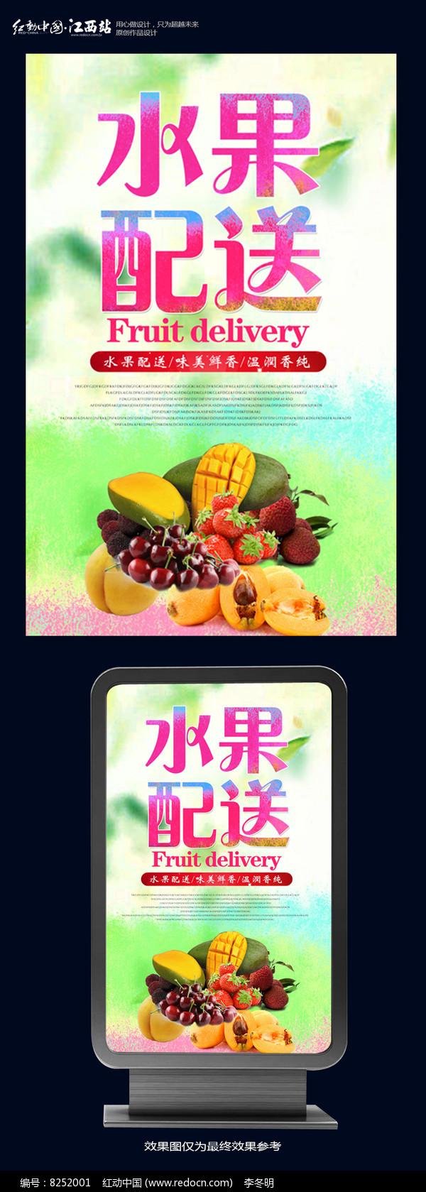 简约水彩水果配送海报设计图片