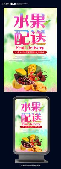 简约水彩水果配送海报设计