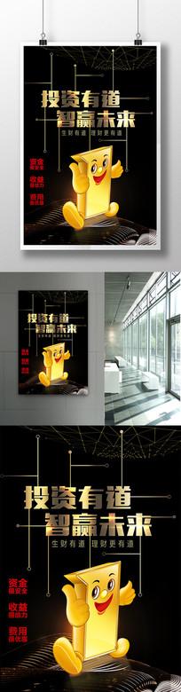 金融投资理财海报