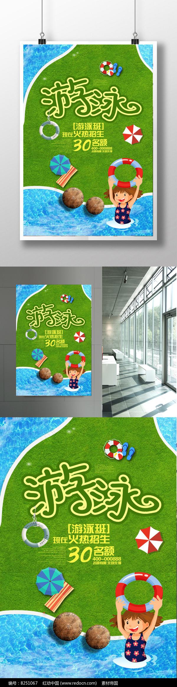卡通游泳馆海报设计图片