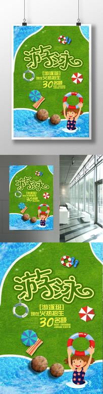 卡通游泳馆海报设计