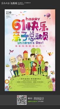 六一儿童节亲子活动宣传海报