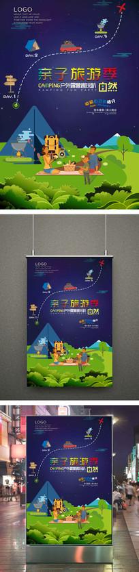 亲子旅游季海报设计