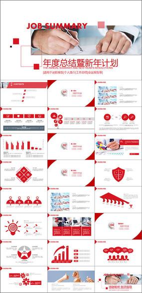 商务工作报告总结新年计划PPT