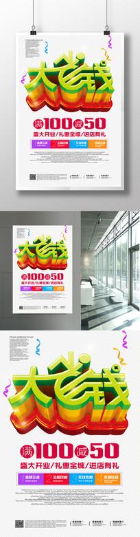 省钱大行动商场超市促销海报设计