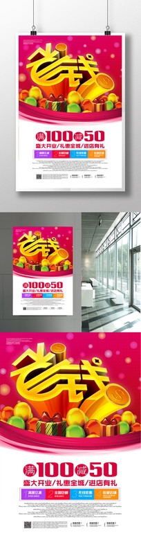 省钱商场超市促销海报设计