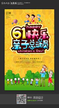 时尚大气61儿童节亲子活动宣传海报