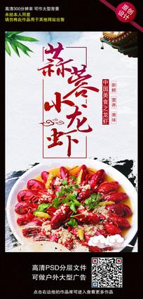 时尚蒜蓉小龙虾宣传海报设计