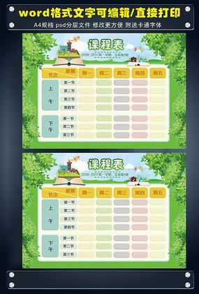学生课程表设计