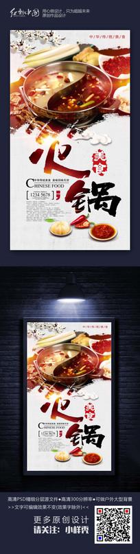 中国风时尚火锅餐饮店海报素材