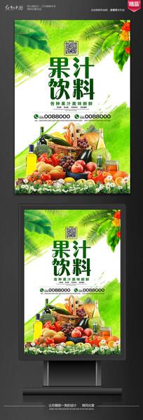 自然美味果汁饮料宣传海报