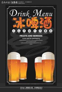 冰啤酒黑色创意啤酒节海报设计