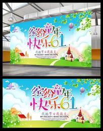 炫彩儿童节卡通背景