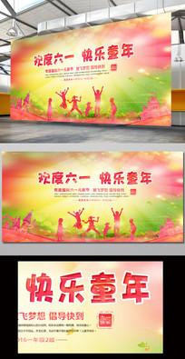 炫彩六一儿童节舞台背景