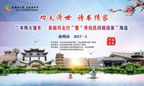 沧州旅游广告