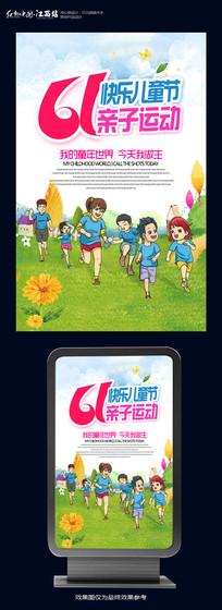 创意61儿童节亲子运动会宣传海报设计