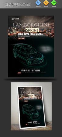 创意炫彩汽车海报PSD素材