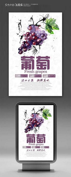 创意新鲜鲜果葡萄海报