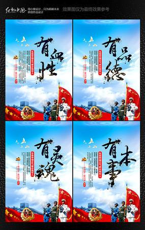 四有军人小报_武警板报图片_武警板报设计素材_红动中国