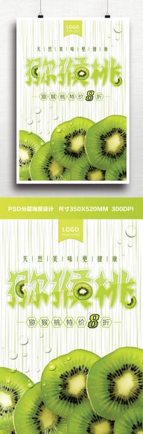 大气时尚可爱绿色水果猕猴桃宣传海报