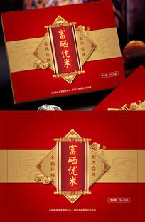 高端大气大米粮食工艺礼品盒包装设计