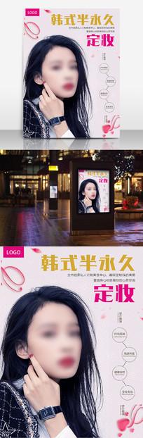 韩式半永久妆术海报