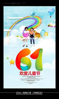 欢度六一儿童节宣传海报设计