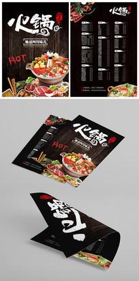 火锅菜单页设计
