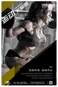 健身运动无极限海报模板