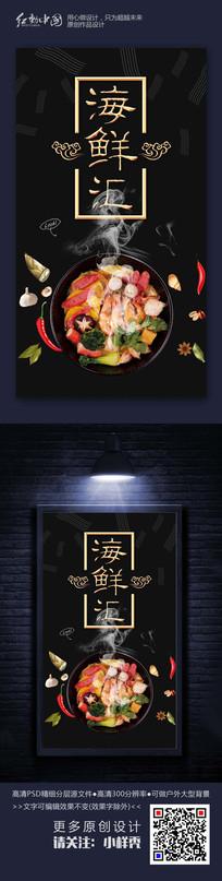 精美大气美味海鲜美食海报设计