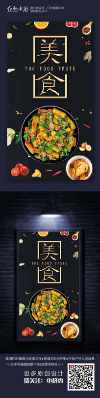精品最新创意美食节海报设计