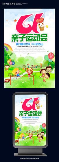 卡通可爱创意61儿童节亲子运动会海报设计