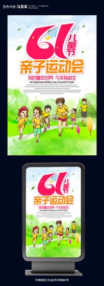 可爱创意61儿童节亲子运动会海报设计
