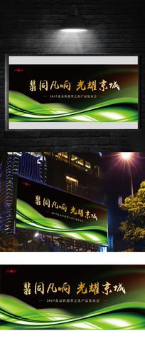 绿色大气房地产活动背景板