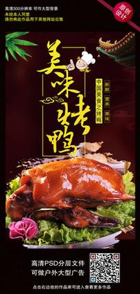 美味烤鸭海报设计
