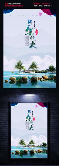清新马尔代夫旅游宣传海报
