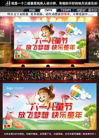 时尚大气六一儿童节文艺汇演背景展板