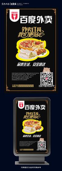 外卖订单美食到家宣传海报设计