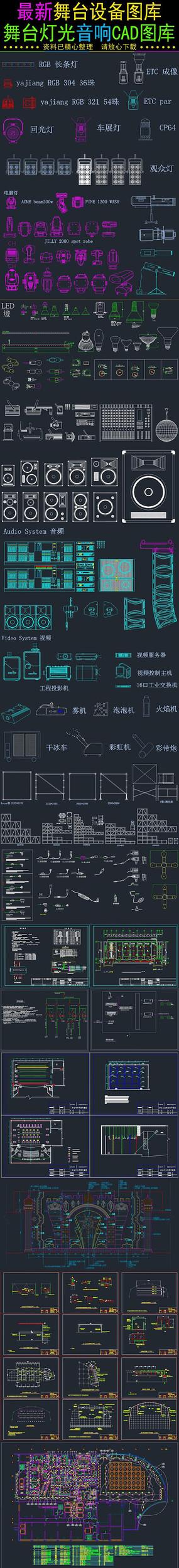 舞台设计图