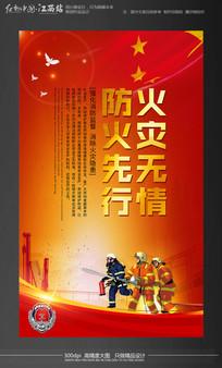 消防安全展板设计之火灾无情防火先行