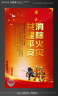 消防安全展板设计之消除火灾共建平安