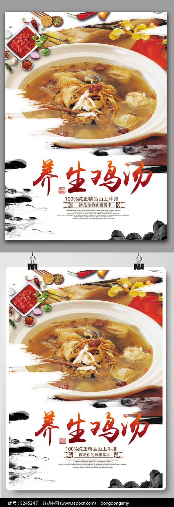 养生鸡汤美食海报设计图片