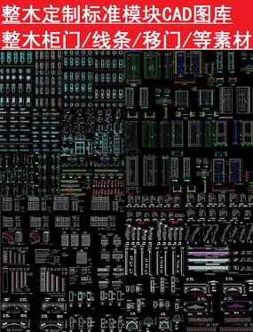 整木定制模块CAD图库