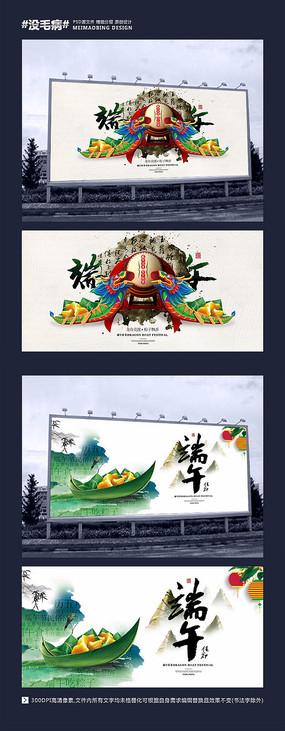 中国端午节宣传海报设计