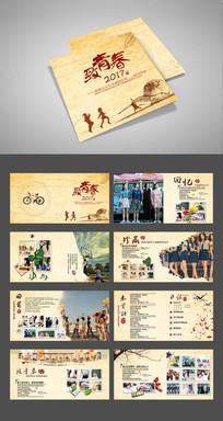 中国风怀旧复古同学录纪念册