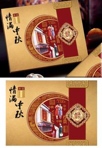 中秋节月饼包装礼品盒设计