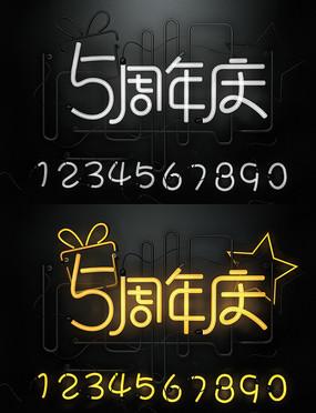 周年庆灯管字体设计模版 PSD
