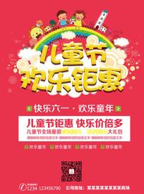 61儿童节商场促销pop海报