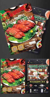 餐饮美食宣传单设计