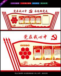 党建文化墙异形展板设计